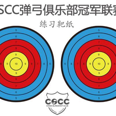 CSCC official slingshot practice target paper (Direct download)