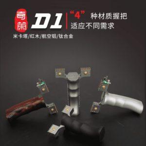 ott slingshot qice D1 Cuatro asas de diferentes materiales