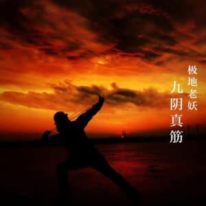 jiuyinzhenjing