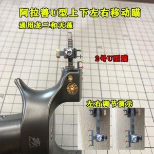 slingshot aiming device U shape with NO 2