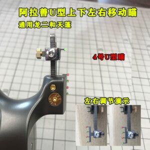 slingshot aiming device U shape with NO 4