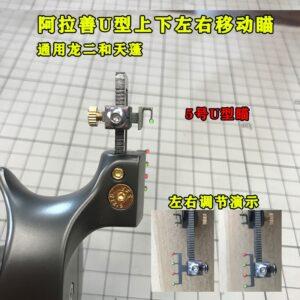 slingshot aiming device U shape with NO 5