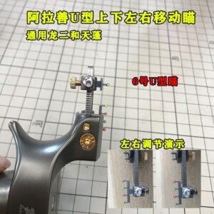 slingshot aiming device U shape with NO 6
